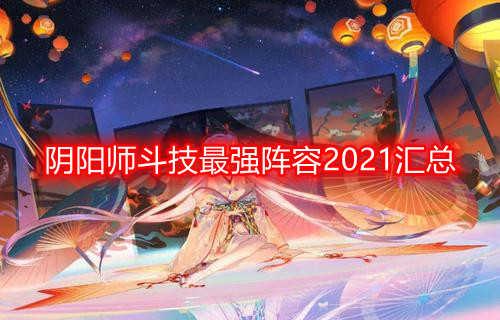 阴阳师斗技最强阵容2021汇总 全部的斗技最强平民阵容2021推荐
