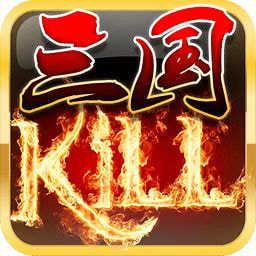 三国kill最新版本破解版