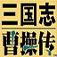 三国志曹操传手机破解版