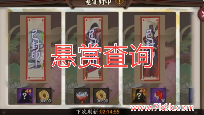 阴阳师2021最新悬赏封印地点 阴阳师所有神秘线索查询
