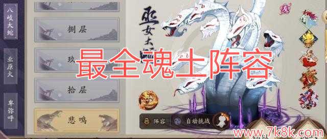 阴阳师最全魂土阵容分享 阿修罗/双烬/单烬/无童熏/带狗粮魂土面板