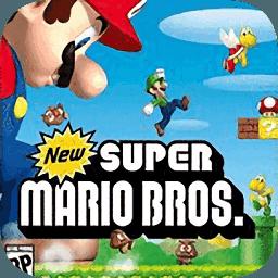 新超级马里奥兄弟游戏
