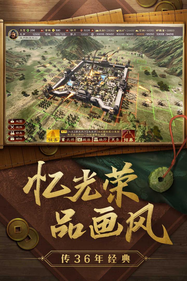 三国志·战略版金珠破解版