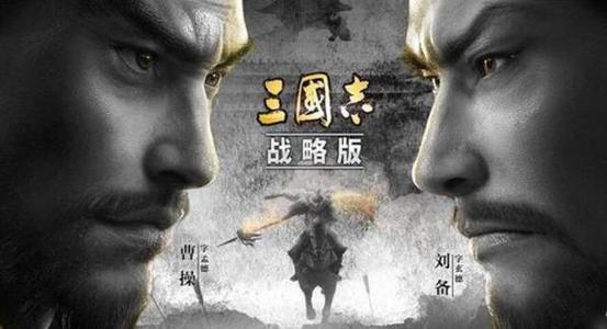 三国志·战略版金珠破解版下载-三国志·战略版破解版2021下载