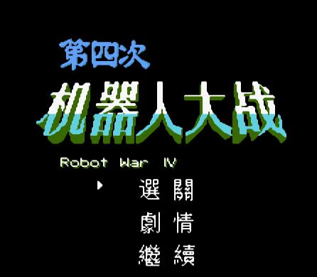 第四次机器人大战