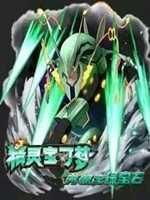 究极绿宝石4B小智版