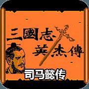 吞食天地2蜀汉英雄传1.7