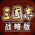 ppxoxcom三国志战略版破解版