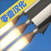 航天模拟器3.0完整破解版