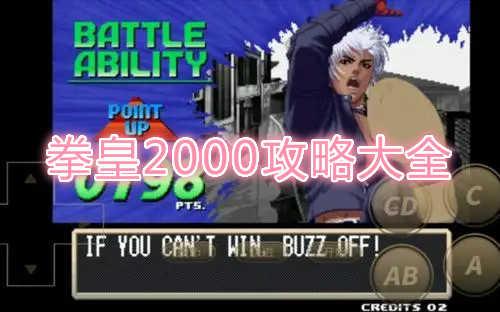 拳皇2000攻略大全-拳皇2000视频技巧一览
