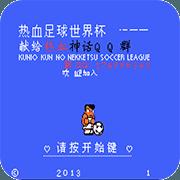 热血足球3完全汉化版