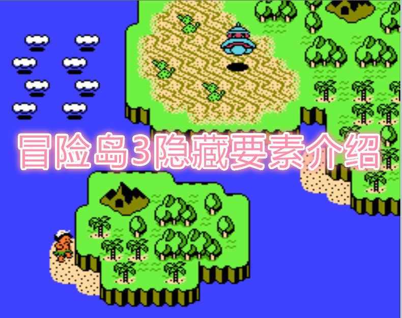 冒险岛3隐藏要素介绍-冒险岛3隐藏要素一览