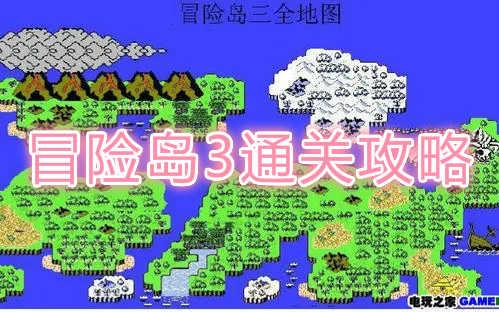 冒险岛3通关攻略-冒险岛3通关技巧一览
