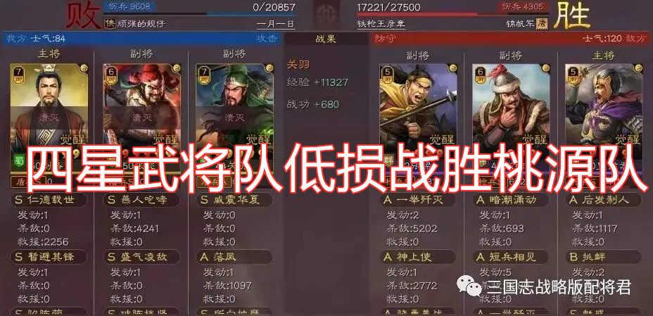 三国志战略版四星阵容推荐 四星武将队低损战胜桃园队