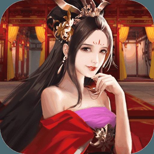 姬战三国3.1破解版