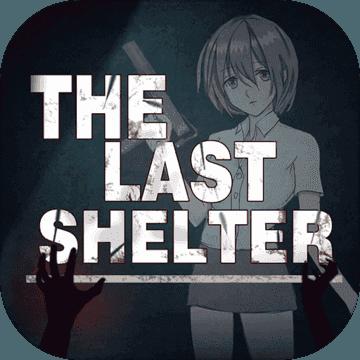 最终庇护所破解版0.4