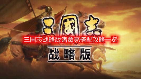 三国志战略版诸葛亮搭配攻略一览 三国志战略版诸葛亮搭配武将及战法解析