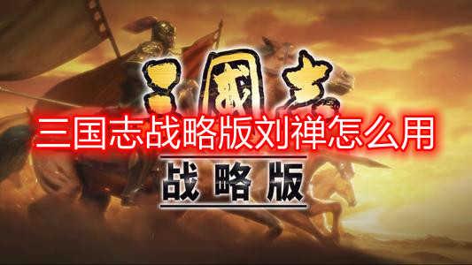 三国志战略版刘禅怎么用 三国志战略版刘禅用法攻略一览