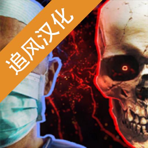生化公司救赎手机中文版