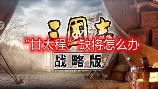 """""""甘太程""""缺将怎么办 三国志战略版传统吴弓阵容的武将替代攻略一览"""