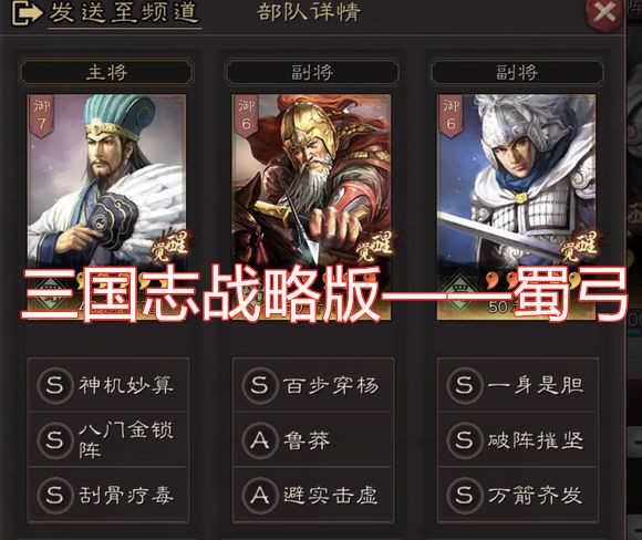 三国志战略版蜀弓阵容搭配 三国志战略版最强蜀弓