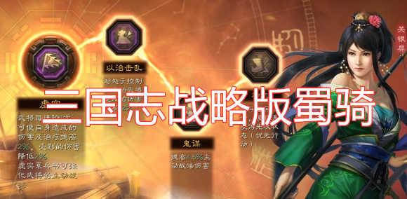 三国志战略版蜀骑最强阵容搭配 三国志战略版蜀骑战法搭配