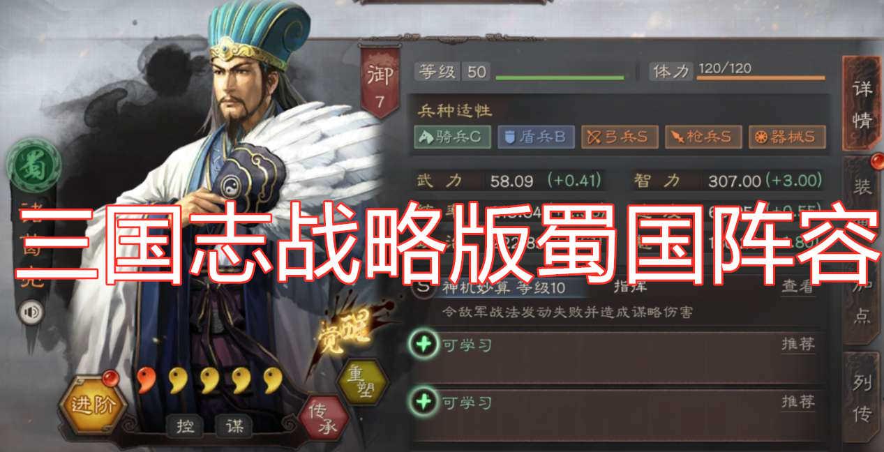 三国志战略版蜀国阵容推荐一览 三国志战略版蜀国最强阵容搭配