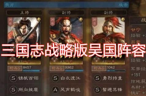 三国志战略版吴国阵容搭配 三国志战略版吴国最强队伍一览