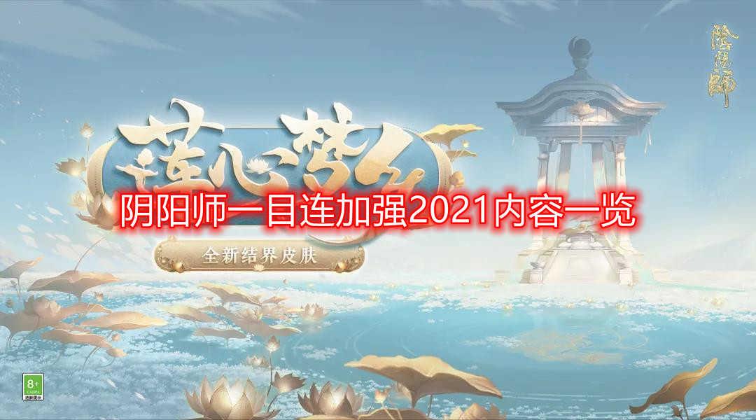 阴阳师一目连加强2021内容一览 阴阳师一目连技能9月调整解读