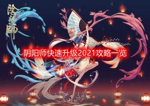 阴阳师快速升级2021攻略一览 阴阳师快速升级方法分享