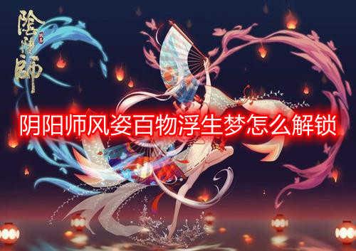 阴阳师风姿百物浮生梦怎么解锁 9月8日风姿百物商店新增内容最新一览