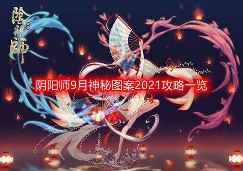 阴阳师9月神秘图案2021攻略一览 阴阳师9月召唤神秘符咒图案怎么画