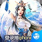 凡人飞仙传开局抽iPhone13