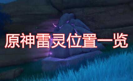 原神稻妻雷灵位置大全 稻妻区域所有雷灵分布