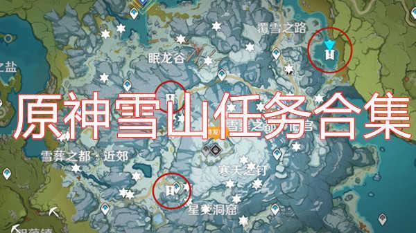 原神雪山任务有哪些 原神雪山七天神像|任务攻略汇总