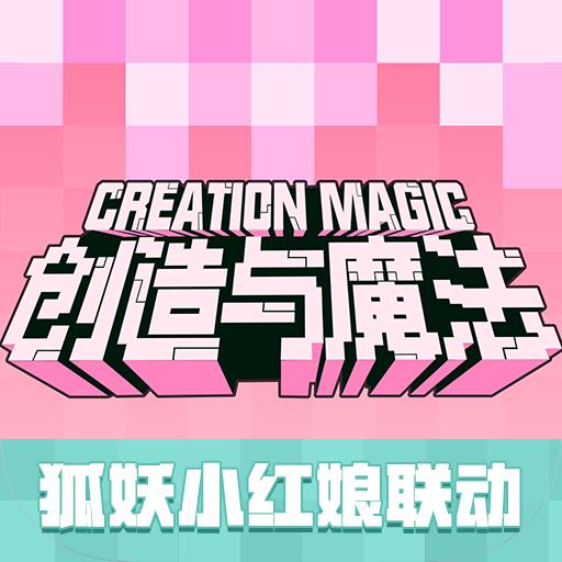 创造与魔法最新九游版