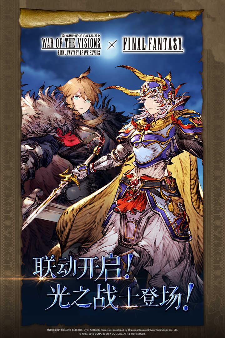 最终幻想勇气启示录幻影战争手机版