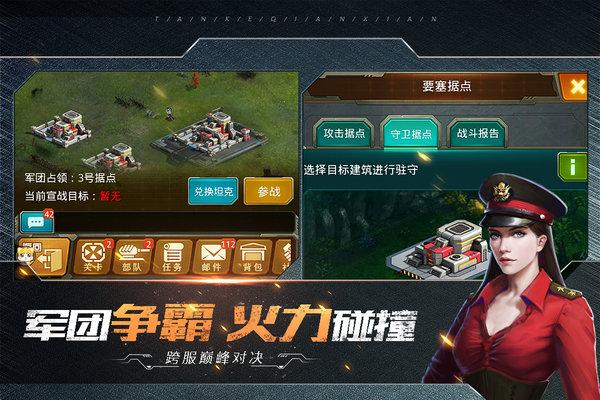 坦克前线手机版