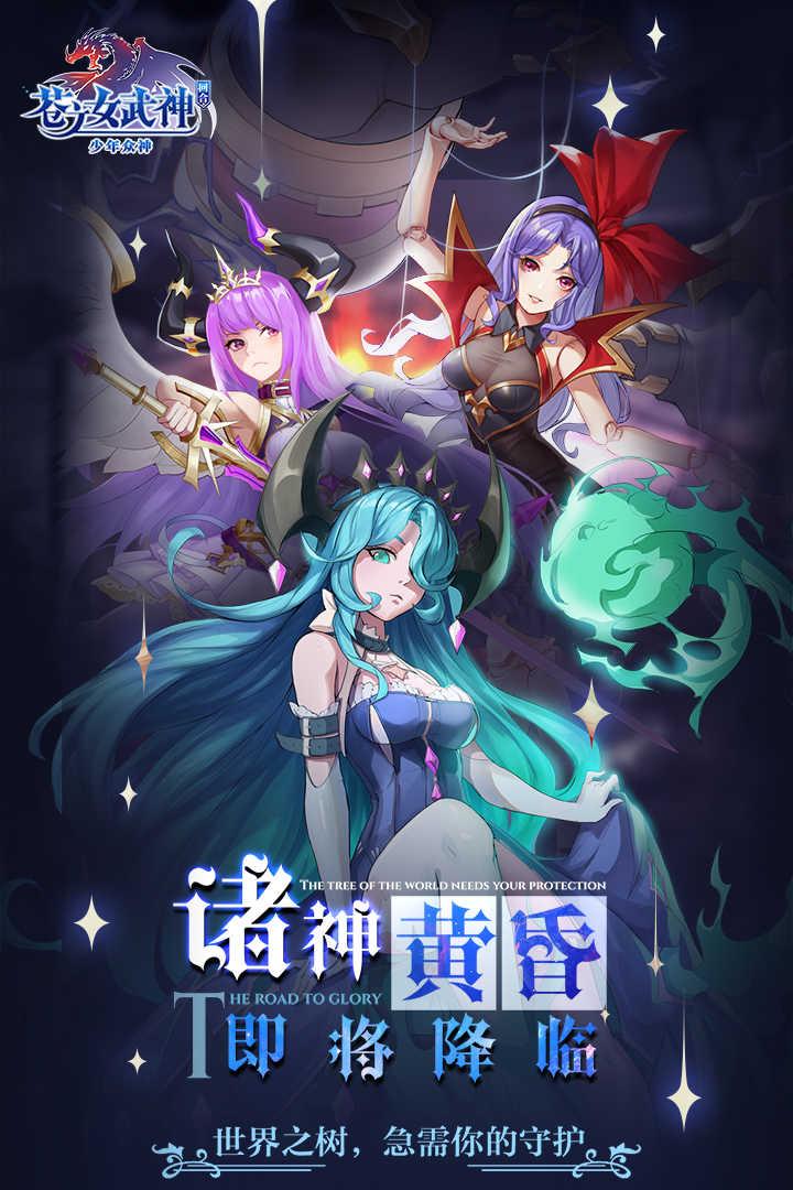 苍之女武神折扣平台版