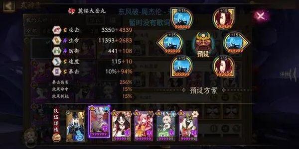 阴阳师SP骁浪荒川之主斗技稳定上分阵容推荐 PVP玩家不容错过!