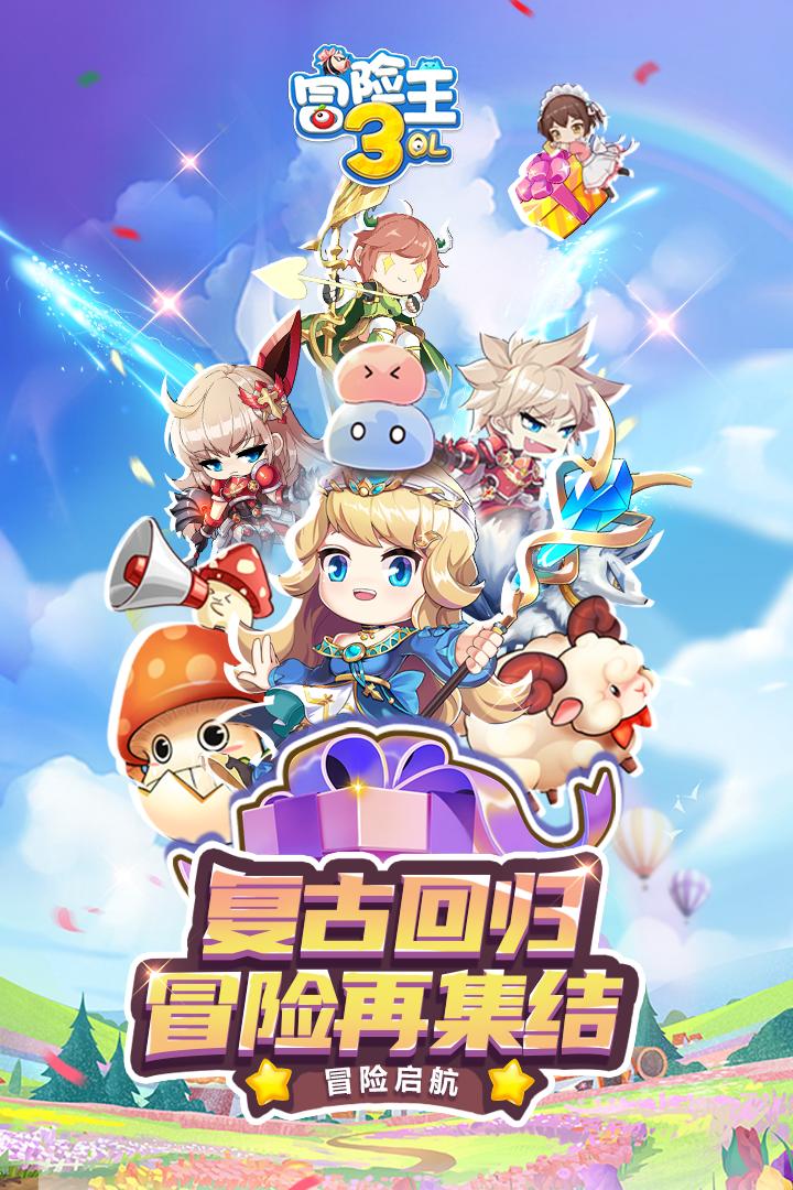 冒险王3OL九游版
