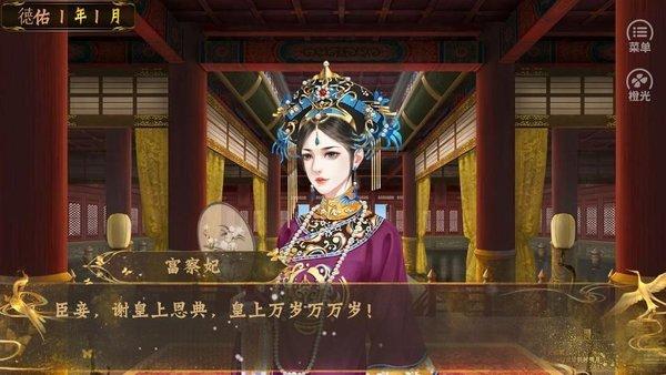 皇帝之大清后宫完整破解版