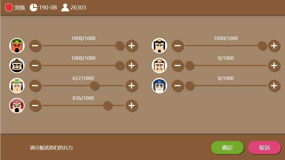 三国时代2破解版无限金币