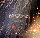 绮丽之歌橙光游戏破解版2021
