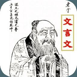 古文翻译器