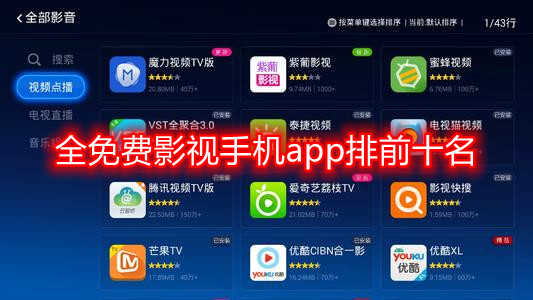 全免费影视手机app排前十名
