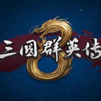 三国群英传8全DLC破解版