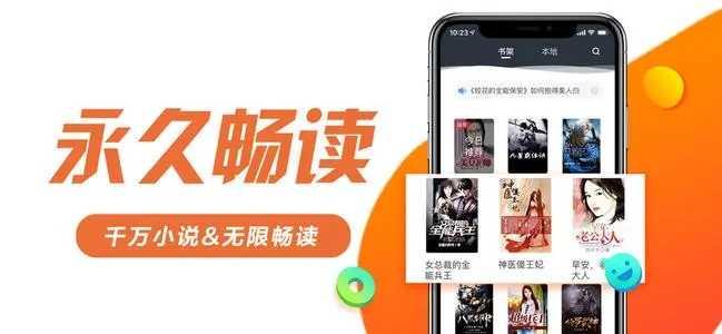 免费的小说阅读器app