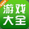 四三九九游戏盒子app