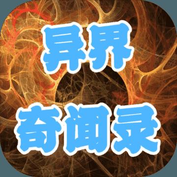 异界异闻录序章中文汉化版